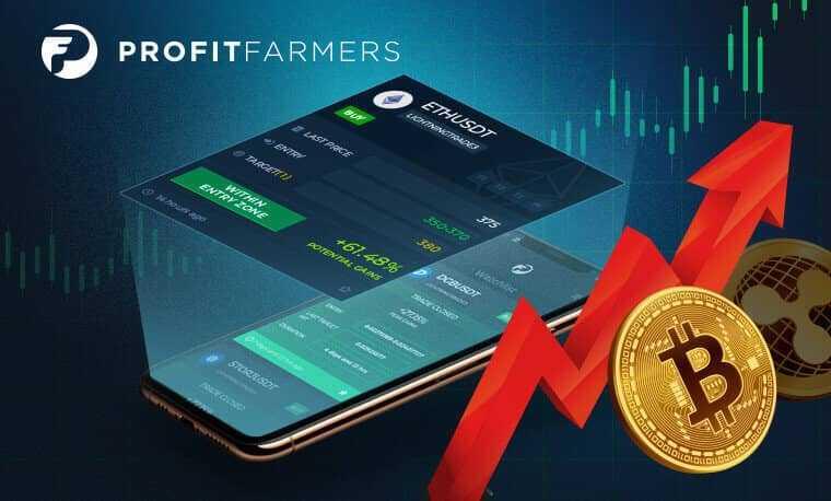 profitfarmers: sıkıntısız ve başarılı bir kripto ticareti mi? 1